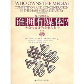 媒介管理译丛:谁拥有媒体?大众传媒业的竞争与集中(第三版)
