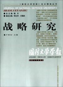 《国防大学学报》论文精选丛书:战略研究