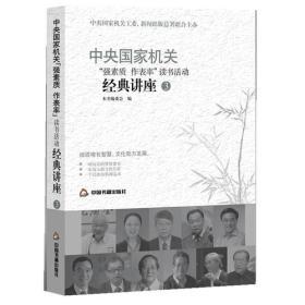 中央国家机关强素质 作表率读书活动经典讲座 3 中国书籍出版社 9787506828901