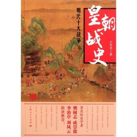 皇朝战史:明代十大战争