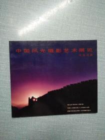 中国风光摄影艺术展览