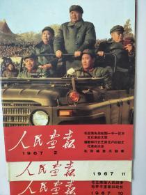 人民画报(三本)1967年2、10 ,11合售