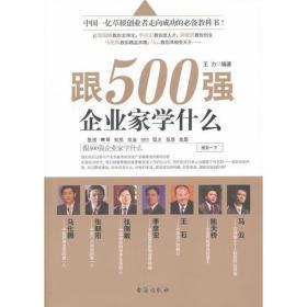 跟500强企业家学什么