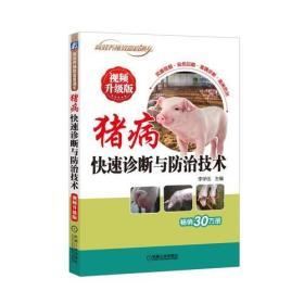 猪病快速诊断与防治技术
