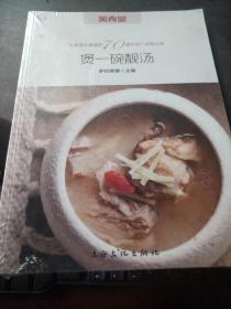 煲一碗靓汤