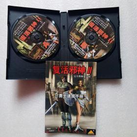 复活邪神完全简体中文版(勇士速成手册)+A、B光盘2张