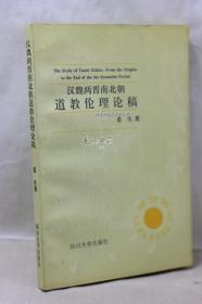 汉魏两晋南北朝道教伦理论稿