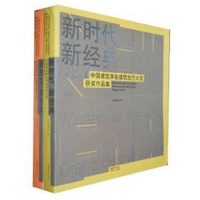 新时代 新经典:中国建筑学会建筑创作大奖获奖作品集(全二册)