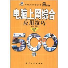 实用技巧快学速查手册电脑上网综合应用技巧500例版附-ROM