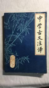 中学古文注译(H43D)