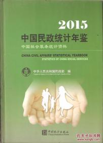 中国民政统计年鉴2015【带光盘】