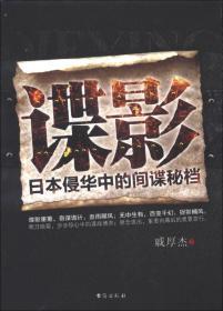 谍影:日本侵华中的间谍秘档