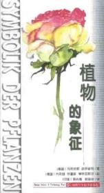 植物的象征