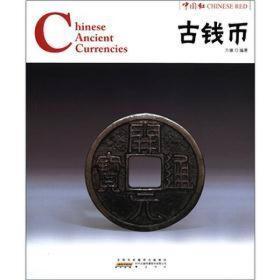 古钱币 9787546126494