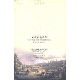 启蒙运动研究译丛:立法者的科学:大卫·休谟与亚当·斯密的自然法理学