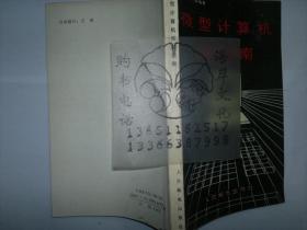 微型计算机维修指南/陈孝伟等编著