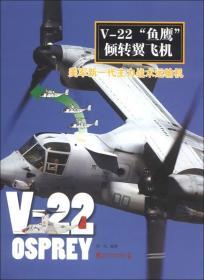 """K (正版图书)V-22""""鱼鹰""""倾转翼飞机:美军新一代主力战术运输机"""