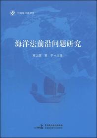 海洋法前沿问题研究