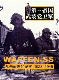 第三帝国武装党卫军:从未面世的纪实 1923-1945