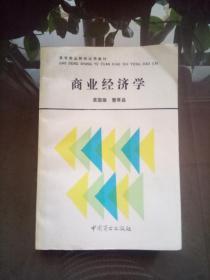 商业经济学.【见描述 馆藏】