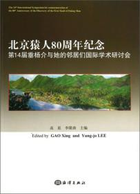 北京猿人80周年纪念:第14届垂杨介与她的邻居们国际学术研讨会