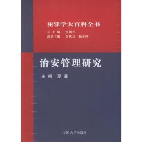 治安管理研究——犯罪学大百科全书