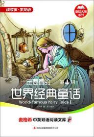 麦格希中英双语阅读文库:一定要看的世界经典童话  1