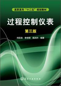 """过程控制仪表(第3版)/高职高专""""十二五""""规划教材"""