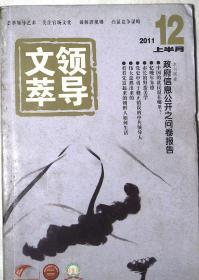 领导文萃2011.上半月12