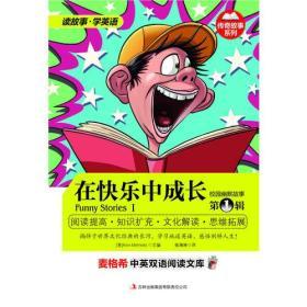国外引进双语-校园幽默故事 第1辑 在快乐中成长