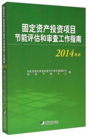 固定资产投资项目节能评估和审查工作指南:2014年本