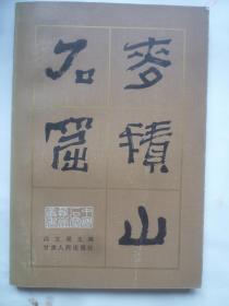 《麦积山石窟》  中国石窟艺术丛书