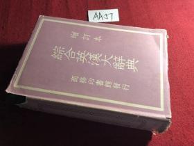 综合英汉大辞典[增订本]
