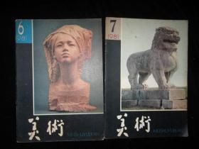 美术---八九十年代陆续出版  44本合售    品见图