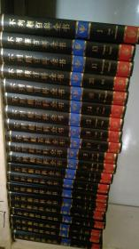 不列颠百科全书(国际中文版)