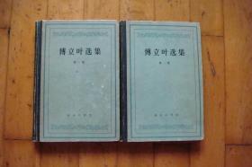 傅立叶选集(第一卷、第二卷二册合售)