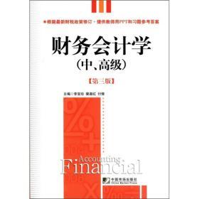 财务会计学(中、高级)(第3版)