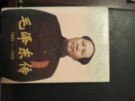 毛泽东传:1893——1949