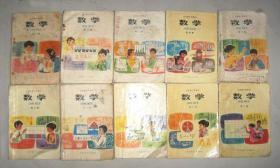 80年代五年制小学数学课本一套10本