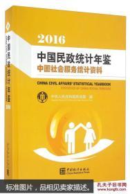 中国民政统计年鉴. 2016: 中国社会服务统计资料