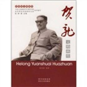 【二手包邮】贺龙元帅画传/共和国元帅画传 姜华峰 四川人民出版