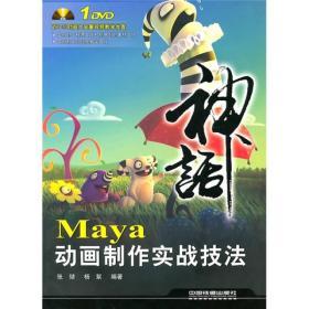 Maya动画制作实战技法 专著 张储,杨絮编著 Maya dong hua zhi zuo shi zhan ji fa
