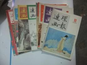 连环画报 1985年全12册缺第7.12册
