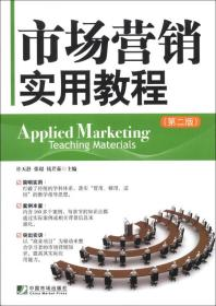 市场营销实用教程