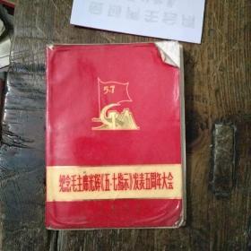 纪念毛主席光辉《五 七指示》发表五周年大会