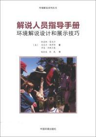 环境解说系列丛书·解说人员指导手册:环境解说设计和展示技巧