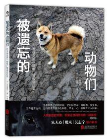 被遗忘的动物们:日本福岛第一核电厂警戒区纪实