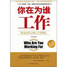 你在为谁工作(全新修订版)