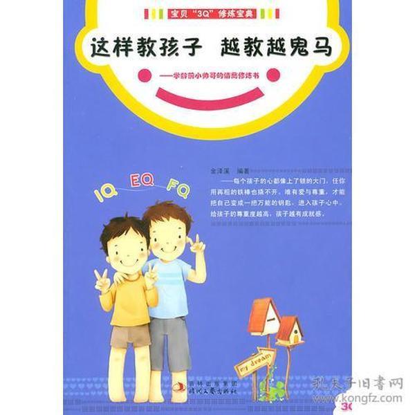 """这样教孩子,越教越鬼马:写给学龄前小帅哥的情商修炼书/宝贝 """"3Q""""修炼宝典系列"""