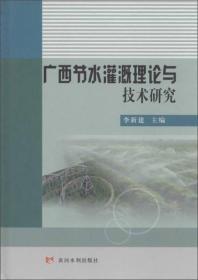 黄河水利出版社 广西节水灌溉理论与技术研究